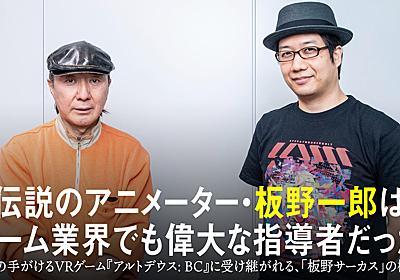伝説のアニメーター・板野一郎はゲーム業界でも偉大な指導者だった!直弟子の手がけるVRゲーム『アルトデウス: BC』に受け継がれる、「板野サーカス」の極意とは