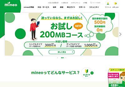 改正法の規制対象になる「mineo」 分離プラン時代に仕掛ける次の一手とは? (1/3) - ITmedia Mobile