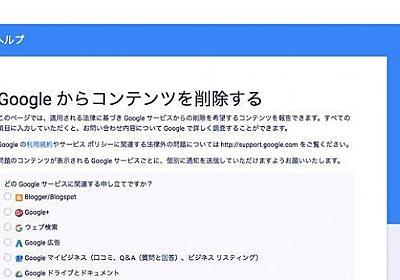 Wantedly批判記事が検索結果から消えた…DMCAを活用した削除申請に問題は?