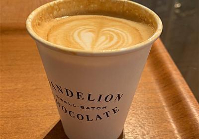 【蔵前カフェ】ダンデライオン・チョコレート ファクトリー&カフェ蔵前 - ksakmh's blog