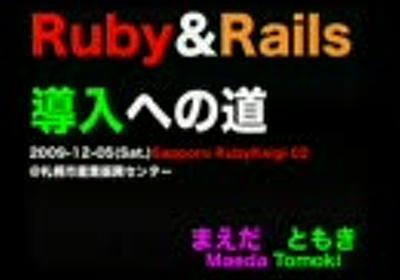 Ruby/Rails導入への道 - 前田 智樹‐ニコニコ動画(9)
