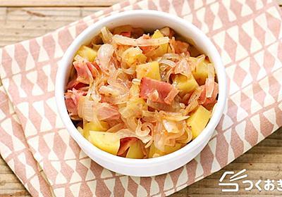 和風ジャーマンポテトのレシピ/作り方 | つくおき | 作り置き・常備菜レシピサイト