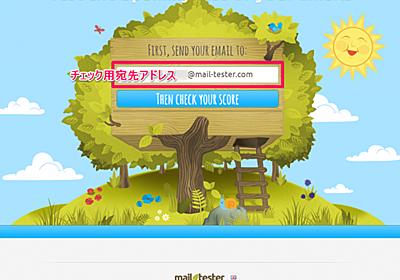 迷惑メール度判定サービス「mail-tester」 | ブログ | SendGrid