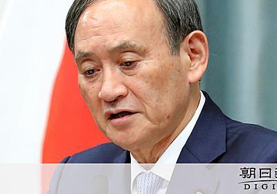 菅長官「隔離は有効」 批判の動画削除に「関与ない」:朝日新聞デジタル
