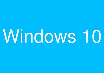 Windows 10のハードウェア交換後のライセンス再認証手順   俺の開発研究所