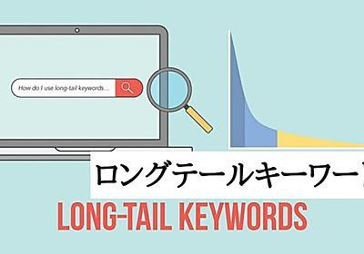 ロングテールキーワードの意味とは?SEOで有利なニッチキーワードの見つけ方や活用するメリット   株式会社WebClimb