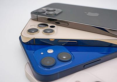 「iPhone 12」「iPhone 12 Pro」濃いめのファーストインプレッション [iPhone駆け込み寺] - ケータイ Watch
