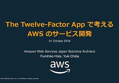 The Twelve-Factor Appで考えるAWSのサービス開発