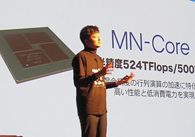 PFNが独自開発したAIチップ「MN-Core」、回路設計を深層学習に最適化 | 日経 xTECH(クロステック)