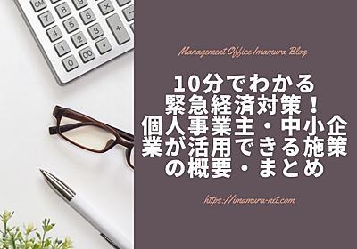 10分でわかる緊急経済対策!個人事業主・中小企業が活用できる施策の概要・まとめ - 株式会社マネジメントオフィスいまむら(東京・神戸)