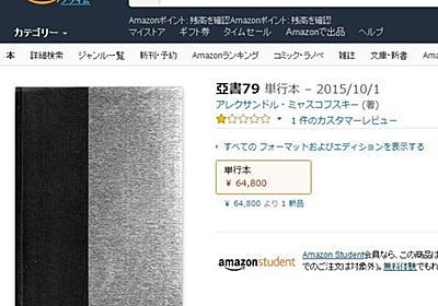 1冊6万円の本を半額で国会図書館に大量納入 税金投入する必要あるのかと疑問が相次ぐ : J-CASTニュース