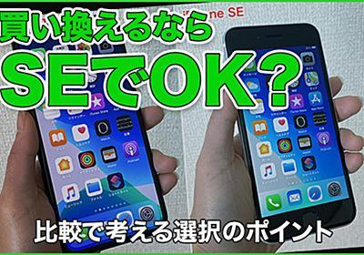 買い換えるならSEでOK? iPhone 11 Proとの比較で考える選択のポイント (1) コスパは圧倒的にSE、バッテリー性能は? | マイナビニュース