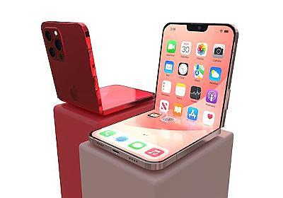 折りたたみiPhoneはFlipタイプ、LGの7.5インチ画面搭載し2023年登場? - iPhone Mania