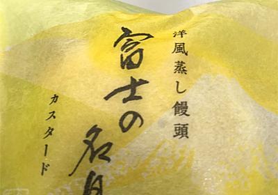 洋風蒸し饅頭 富士の名月 だよ - ふくすけ岬村出張所