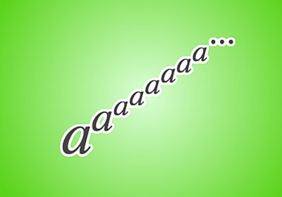 無限べき乗a^a^a^...の収束と発散との境目が気になる - アジマティクス