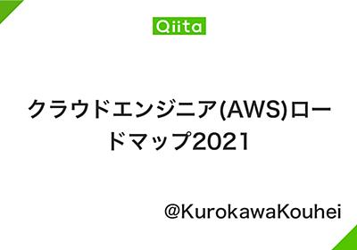 クラウドエンジニア(AWS)ロードマップ2021 - Qiita