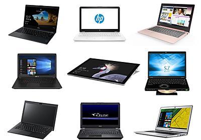 ビジネスで使うノートPCを予算と目的で切り分けて選んでみる【柳谷智宣の「働き方改革に効く!デジタル士魂商才」】 - INTERNET Watch