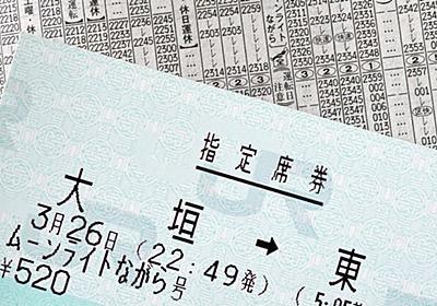 冬も運行せず「ムーンライトながら」廃止なのか | GoTo最前線 | 東洋経済オンライン | 経済ニュースの新基準