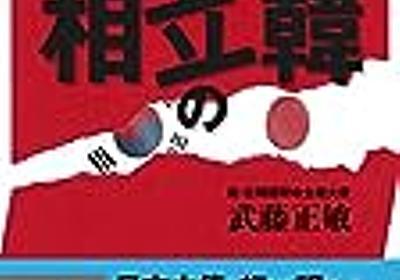 2017年に成立した文在寅政権が、同年に公開された映画『1987、ある闘いの真実』を作らせたと、元駐韓大使の武藤正敏氏が語っていたらしい - 法華狼の日記