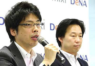 悩めるミクシィ、笠原社長の誤算と覚悟  :日本経済新聞