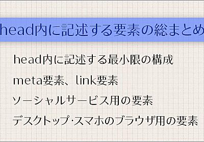 HTMLページのhead内に記述する要素の総まとめ   コリス