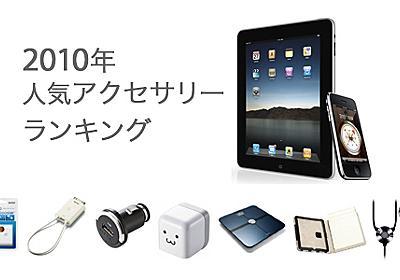【2010年】iPhone・iPod touch・iPad用アクセサリー年間人気ランキング - Touch Lab - タッチ ラボ