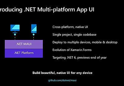 Microsoft、.NETのUIを統一する「.NET Multi-platform App UI」(.NET MAUI)を発表 - 窓の杜