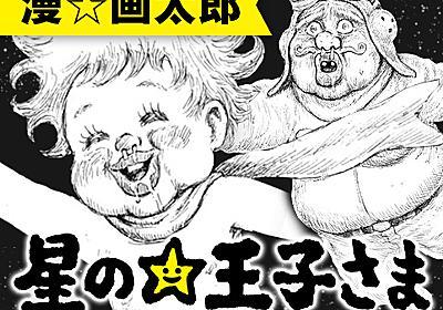 [返礼漫画]星の王子さま - 漫☆画太郎 | 少年ジャンプ+