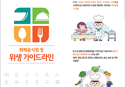 韓国では食べ残しを再利用してもよいのか、事実と事実の数珠つなぎ - ネットロアをめぐる冒険