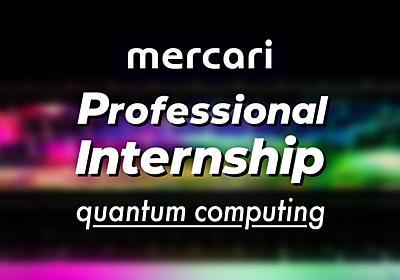量子コンピューティングを使ったMercari Professional Internshipをはじめます! - Mercari Engineering Blog