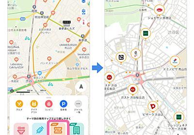 今すぐ使えるクーポンがある店だけ表示する新機能、「Yahoo! MAP」アプリに追加 - ITmedia NEWS