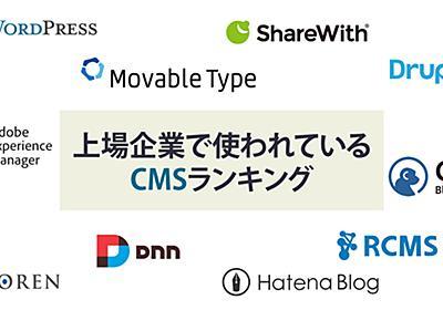 今、一番使われているCMSトップ20位を発表。国産CMSでは1位:ShareWith、2位:Blue | ニコニコニュース