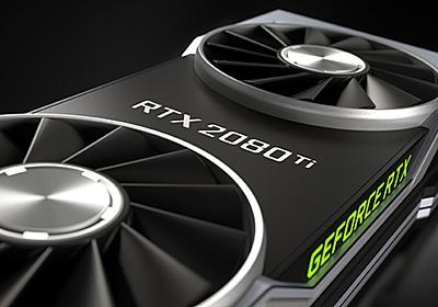 新世代NVIDIA GPU! ディスプレイの中が、もはやリアルより綺麗じゃないかと思う「GeForce RTX 2080 Ti」 | ギズモード・ジャパン