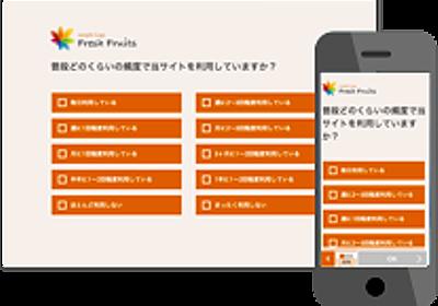 WEBアンケート作成ツール【クリエイティブサーベイ】セルフアンケートASP