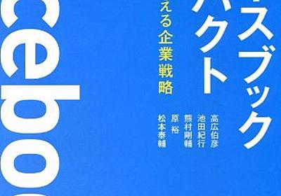 Amazon.co.jp: フェイスブックインパクト つながりが変える企業戦略: 高広伯彦, 池田紀行, 熊村剛輔, 原裕, 松本泰輔: Books