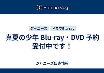 真夏の少年 Blu-ray・DVD 予約受付中です! - 男子3兄弟.com