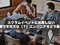 スクラムイベントに出席しない優秀で不可欠な(?)エンジニアをどう扱うか | Ryuzee.com