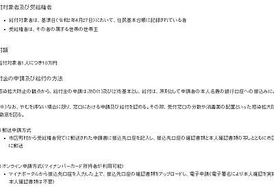 10万円給付金、申請はネットか郵送で オンライン申請にはマイナンバーカードが必要 - ITmedia NEWS