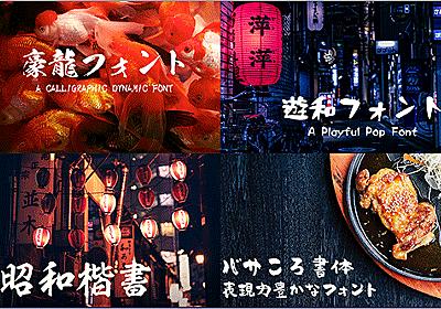 🔥見逃したら絶対損!ついに日本語の有料フォントも99%オフの特大セールに登場!! | コリス