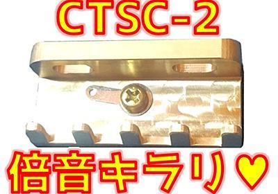 Creatifinity Parts CTSC-2 ファットブラスが倍音アップグレード💖 – ギターいじリストのおうち