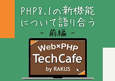 PHP8.1 の新機能について語り合う・前編【PHP TechCafe イベントレポート】 - RAKUS Developers Blog | ラクス エンジニアブログ