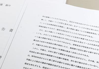 海星高が自殺を「突然死」に偽装 長崎県も追認、国指針違反の疑い | 共同通信
