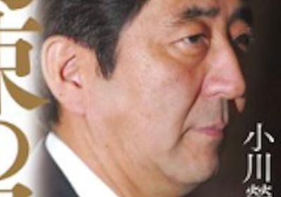 安倍応援団の小川榮太郎切りが醜悪! 百田、上念、有本、「WiLL」が「アウト」「ダメ」「関係ない」「よくわからない」|LITERA/リテラ