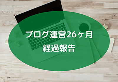 【ブログ運営】ブログ開設してから26ヶ月の現状報告。 | オコジョ的じゅりいズム