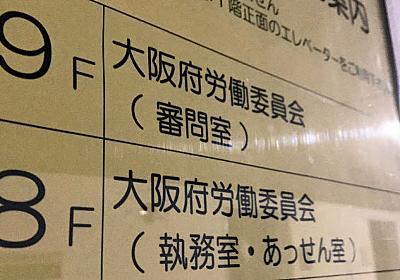 「残業するな」はダメ? 労働委員会の判断が問うもの  :日本経済新聞