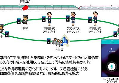 JR東日本やJR西日本でも新幹線のセキュリティを向上へ…JR東日本は座面の構造も見直し   レスポンス(Response.jp)