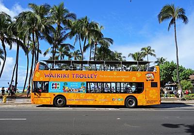 ダイナース/Visa/JCB:意外と知られていない?ハワイのクレジットカード最新活用術を紹介!10/1~ダイナースはトロリー利用「1週間券」に変更! - My Superior Life