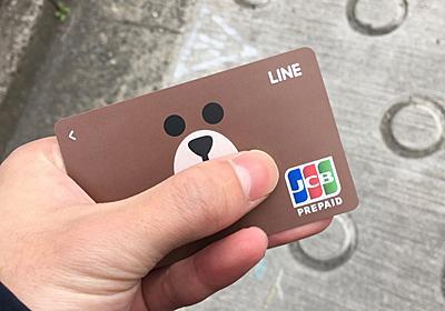 「LINE Payカード」提供終了へ、Visaブランドに切り替え - Engadget 日本版