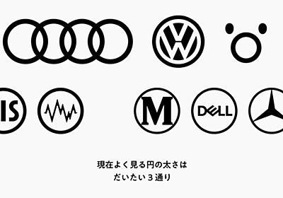 企業のロゴや案内表示の『円の太さ』のデザインはだいたい3通り「円の太さで印象が変わったり」 - Togetter