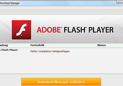 Windows 10からFlash Playerがついに完全削除される予定 - GIGAZINE